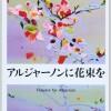 [ネタバレ注意]アルジャーノンに花束をと山Pと原作との違い