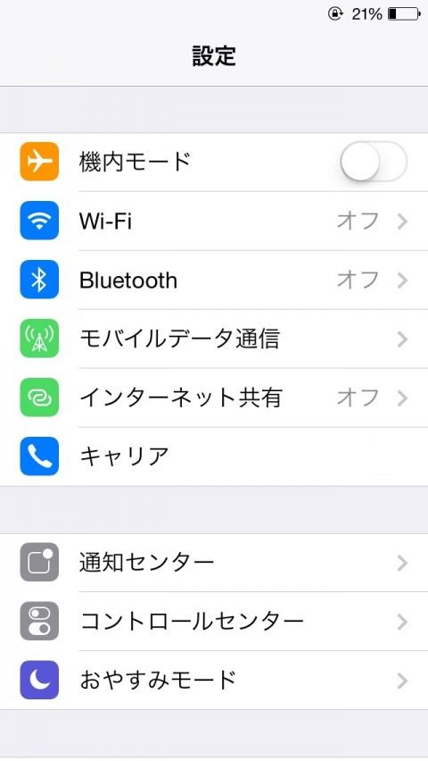 電池もち悪い iphone5s