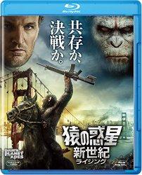 [映画]猿の惑星:新世紀[レビュー]